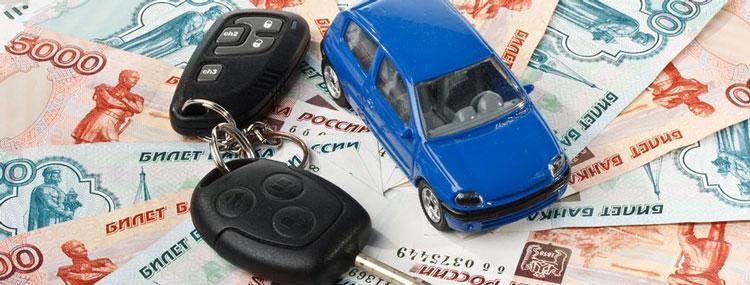 деньги под залог транспорта
